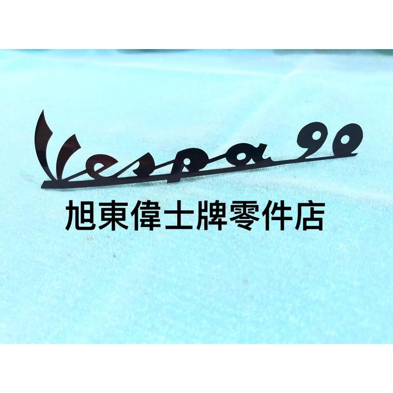 旭東...Vespa 偉士牌 義大利原廠 古董車 老車 90 圓錶 扇錶 前面板 黑色 英文字 馬克 Logo 全新老品