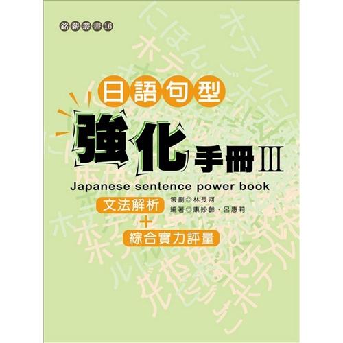日語句型強化手冊Ⅲ[88折]11100179917