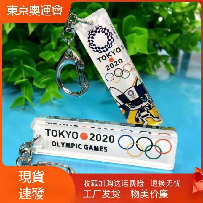 現貨 東京 奧運會 限量 紀念品 周邊 日本東京奧運會鑰匙扣吉祥物2021東京奧運紀念品miraitowa周邊