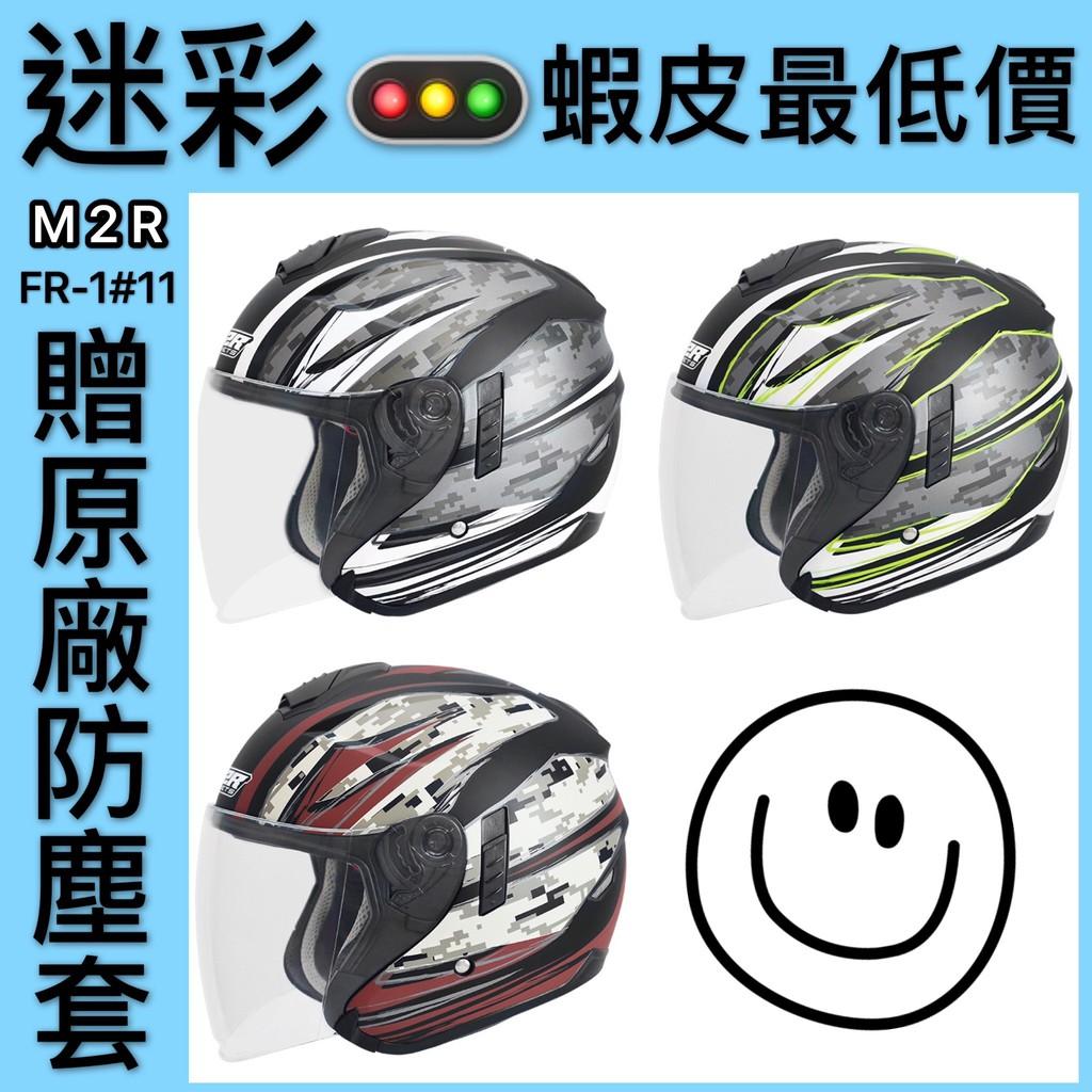 ✨送原廠防塵袋✨【M2R FR-1 FR1 #11 迷彩】消光黑 內襯 內外鏡片 3/4 安全帽 加購鏡片 電鍍 特價