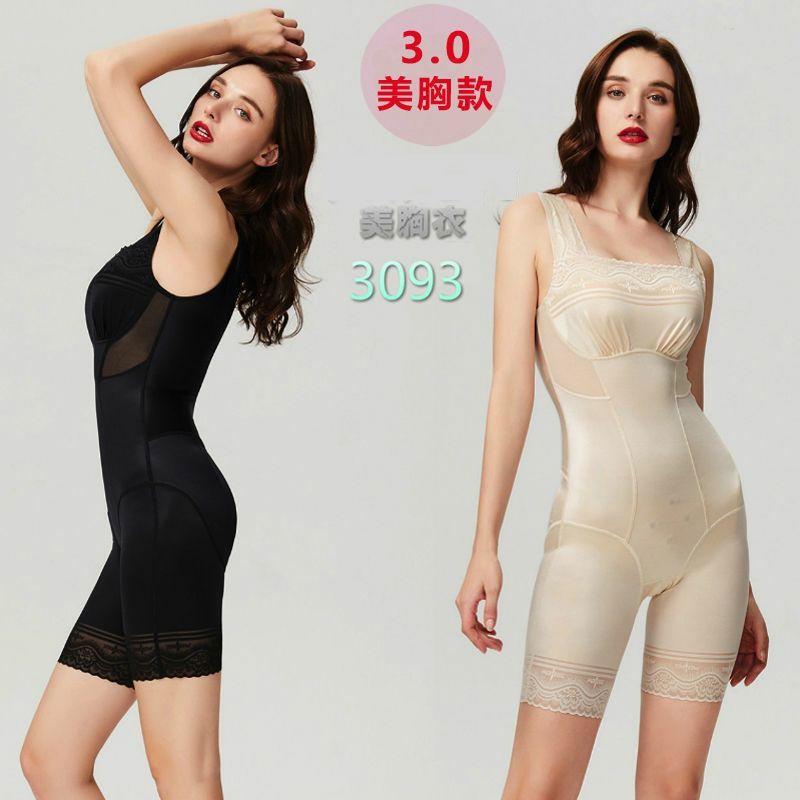 ♂新款相玫紋美人計塑身衣正品收腹提臀塑形美體減肥束身連體瘦身衣 1016
