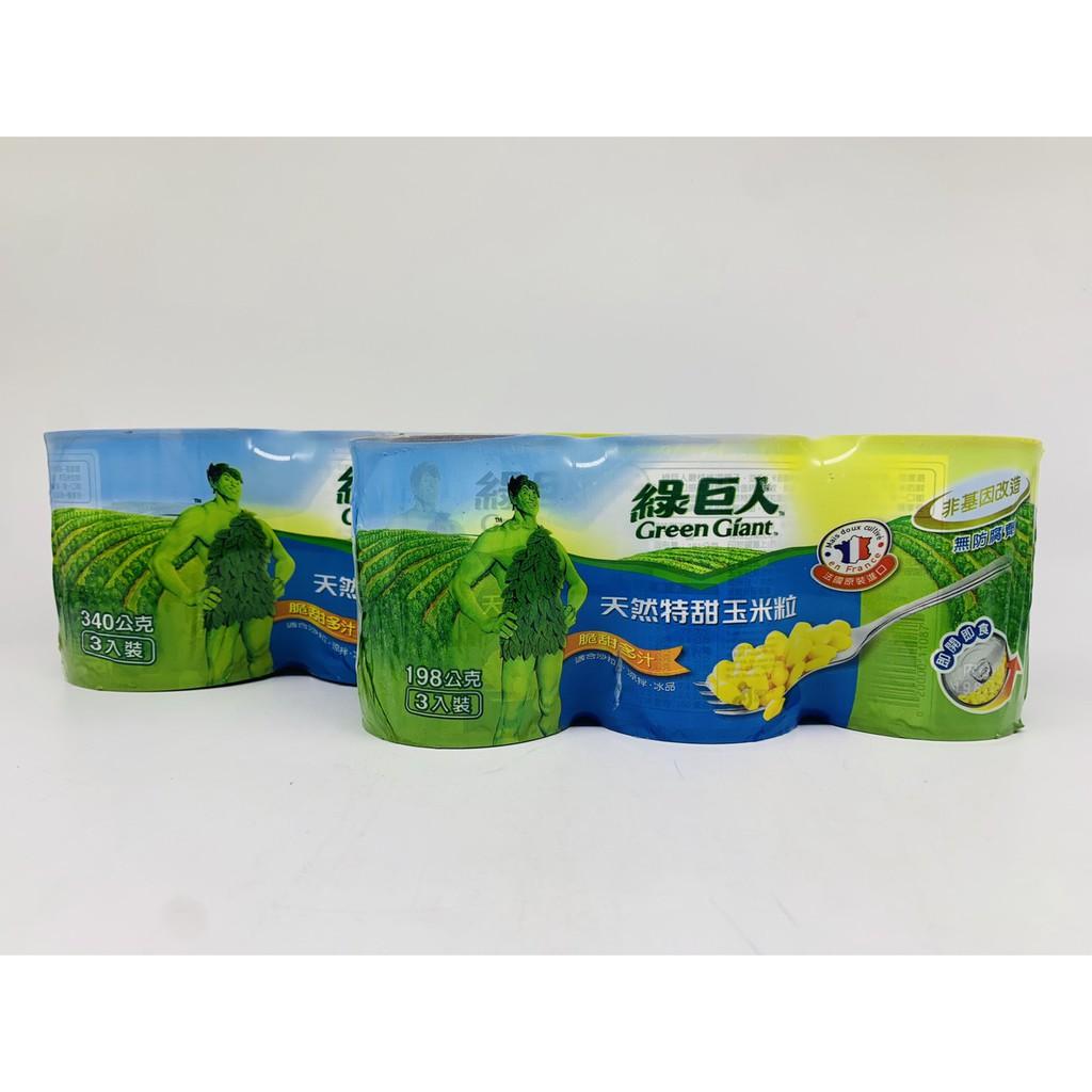 綠巨人 天然特甜玉米粒198g/340g(3入)