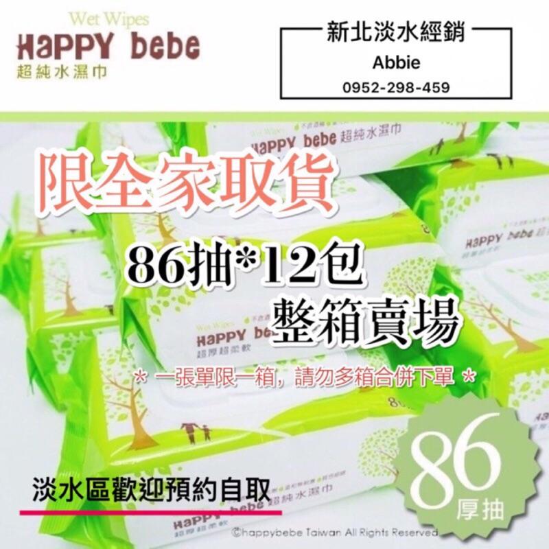 【全家取貨】南六製造 Happy Bebe 濕紙巾