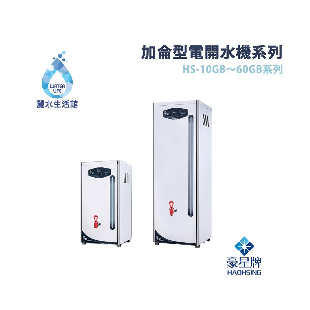 豪星HS-10~60加侖系列 貯備型電開水機 220V 豪星牌 HAOHSING【麗水生活館】
