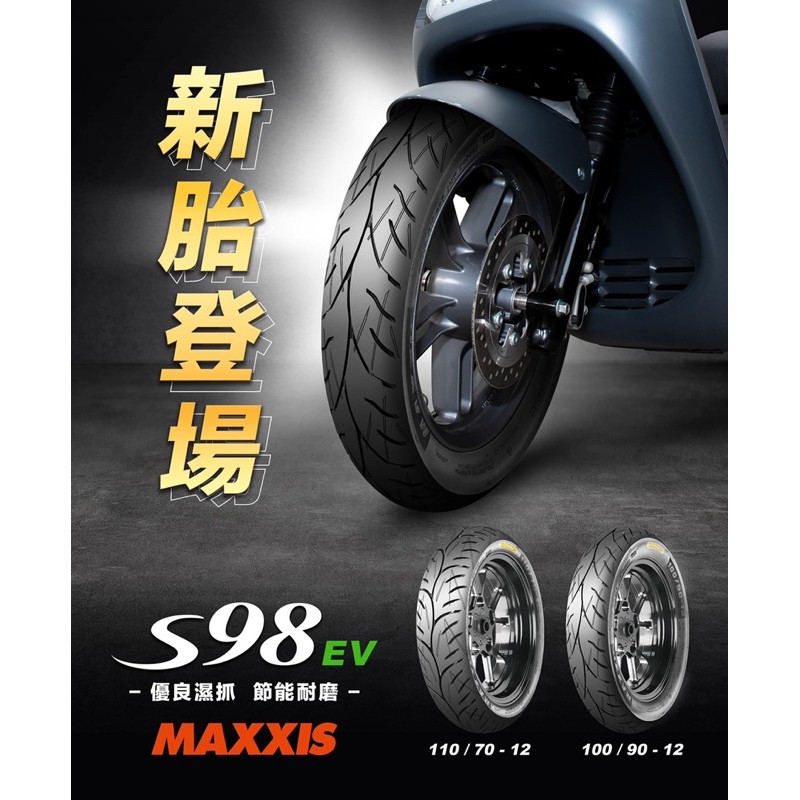 電動車maxxis S98EV 110/70-13 100/90-12 100/80-14 110/70-12