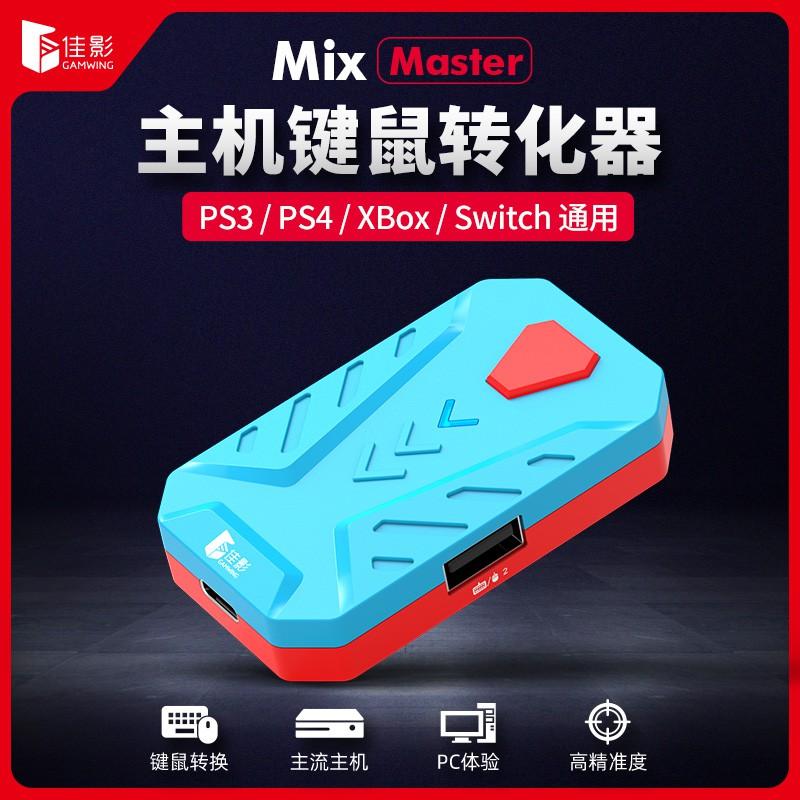 【宇航數碼】master游戲主機掌機鍵鼠轉換器PS4/PS5/switch配件/荒野大鏢客紅藍配色鍵盤鼠標擴展器拓展塢