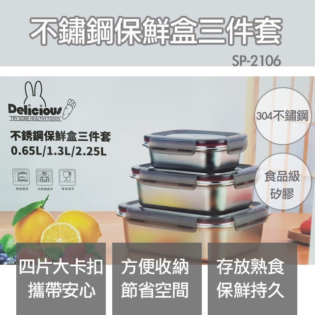 【Delicious】不銹鋼保鮮盒三件套 SP-2106 現貨