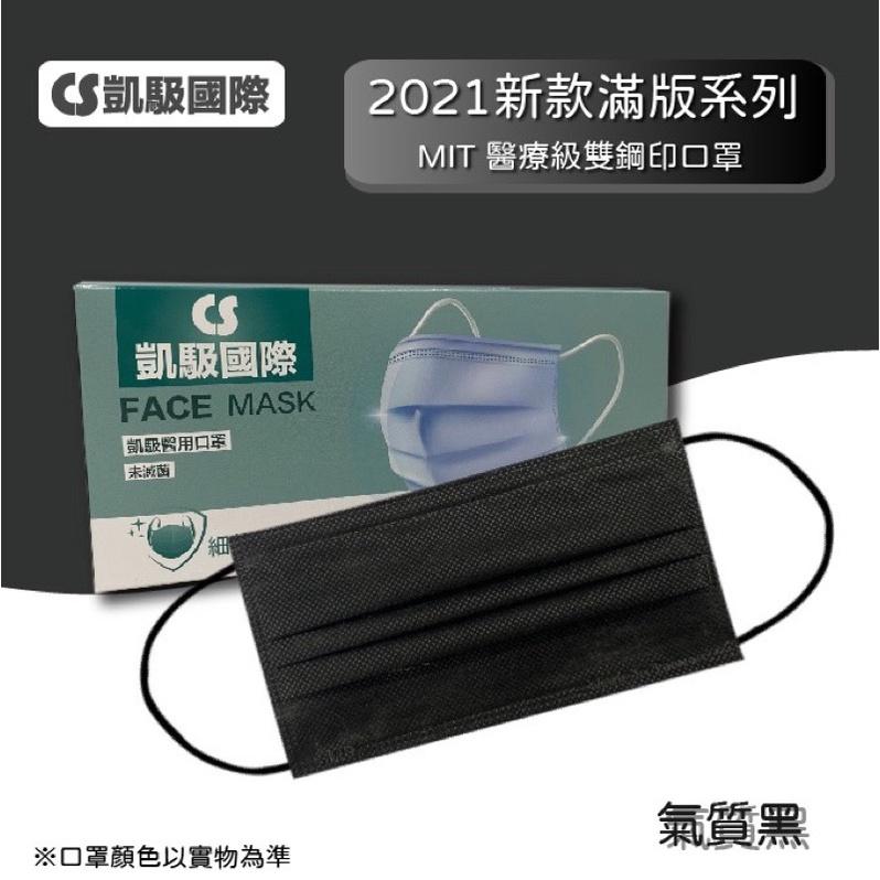 口罩 醫療口罩 醫用口罩 黑色口罩 黑繩 白內層 凱馺 台灣製 MD鋼印 發票 永猷 黒口罩