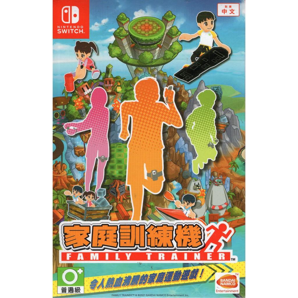 Switch遊戲 NS Family Trainer 家庭訓練機 腿部固定帶同捆 日文版/中文版