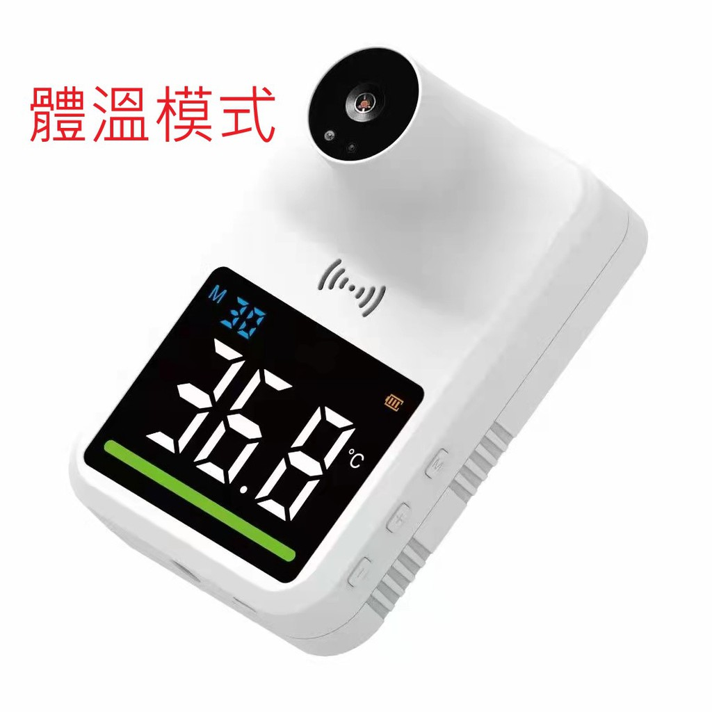 【台灣現貨 可開收據發票】紅外線測溫儀 非接觸式 掛式溫度計 高精準 檢測器 體溫 語音報警 室內測溫儀 熱像義