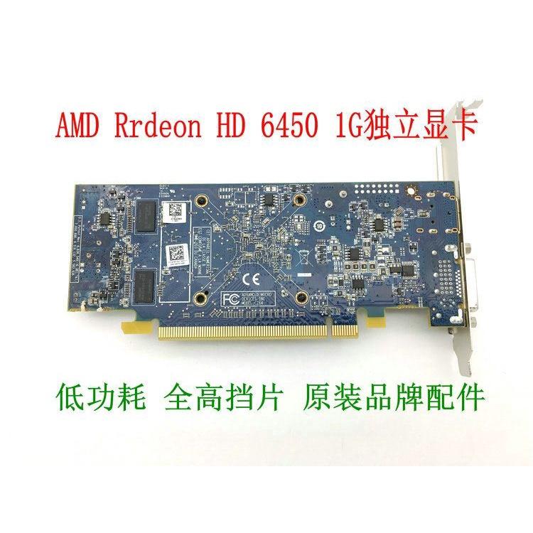 戴爾原裝AMD HD6450 7450 1GB獨立顯卡2K半高刀卡辦公電腦顯示