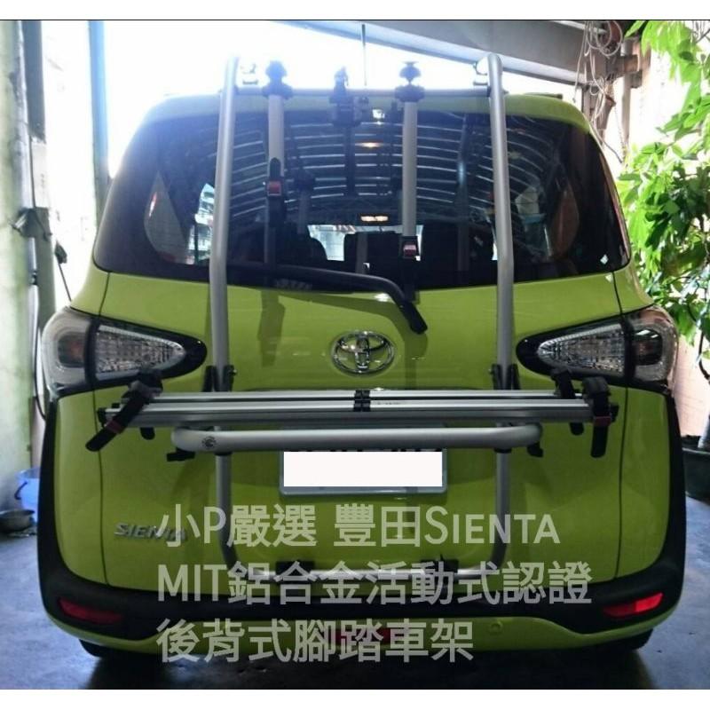 {小P嚴選}Travel Life SBC633 豐田 Sienta 休旅車專用全鋁合金攜車架ARTC認證