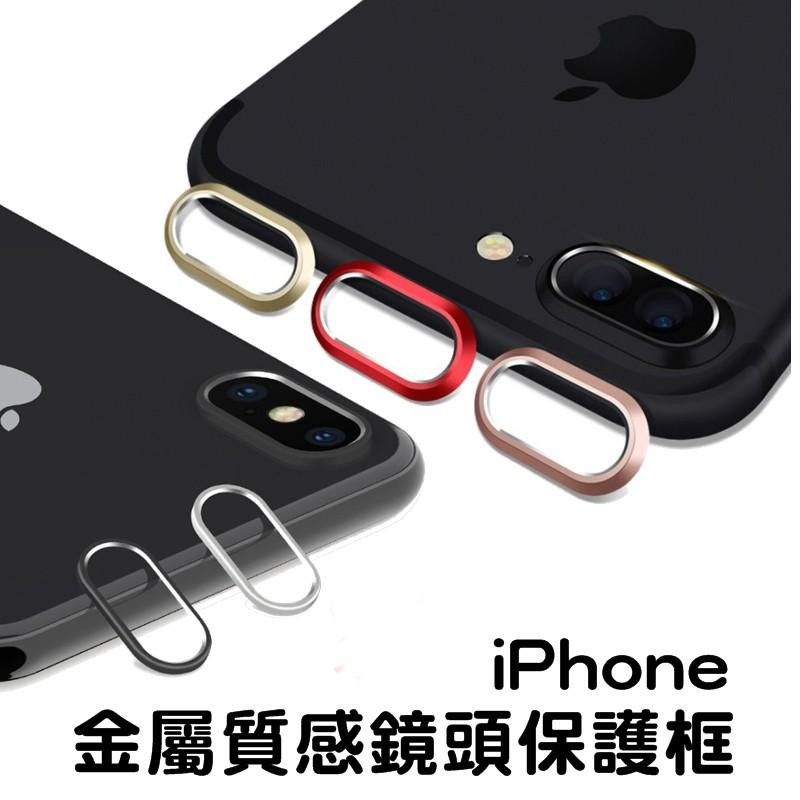 鏡頭圈 鏡頭框 iPhone 7/8 Plus X/XR/XS Max 鏡頭保護圈 金屬保護框 鋁合金 防止鏡頭刮傷