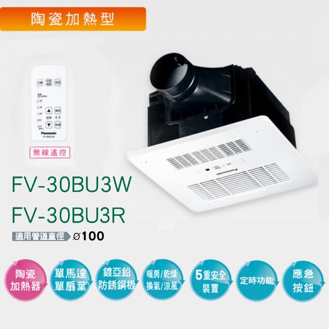 【國際牌 Panasonic】四合一浴室暖風機,遙控、換氣、涼風、暖房、乾燥 (FV-30BU3R/3W)