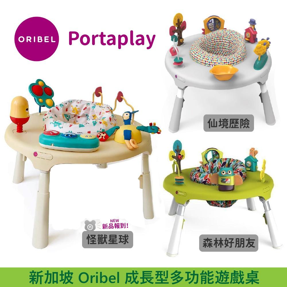 新加坡 Oribel 成長型多功能遊戲桌(現貨)