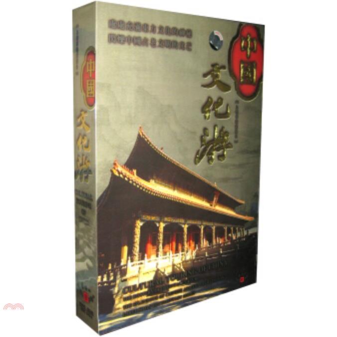 中國文化遊 DVD(簡體書)[5折]