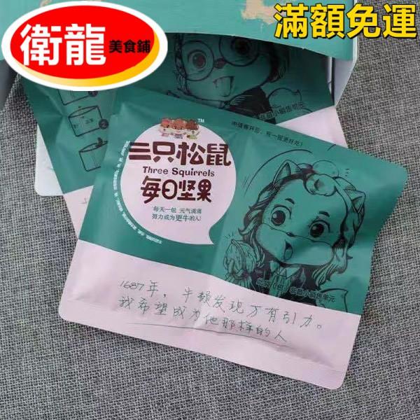 衛龍美食鋪 三隻松鼠每日堅果750g 混合果仁 大禮包腰果 獨立小包裝 特價 批發 零食 網紅零食