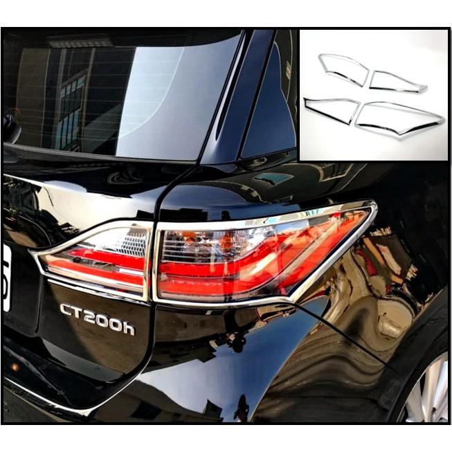 圓夢工廠 Lexus CT200 CT200h CT250h 2011~2018 改裝 鍍鉻銀 車燈框貼 後燈框 尾燈框