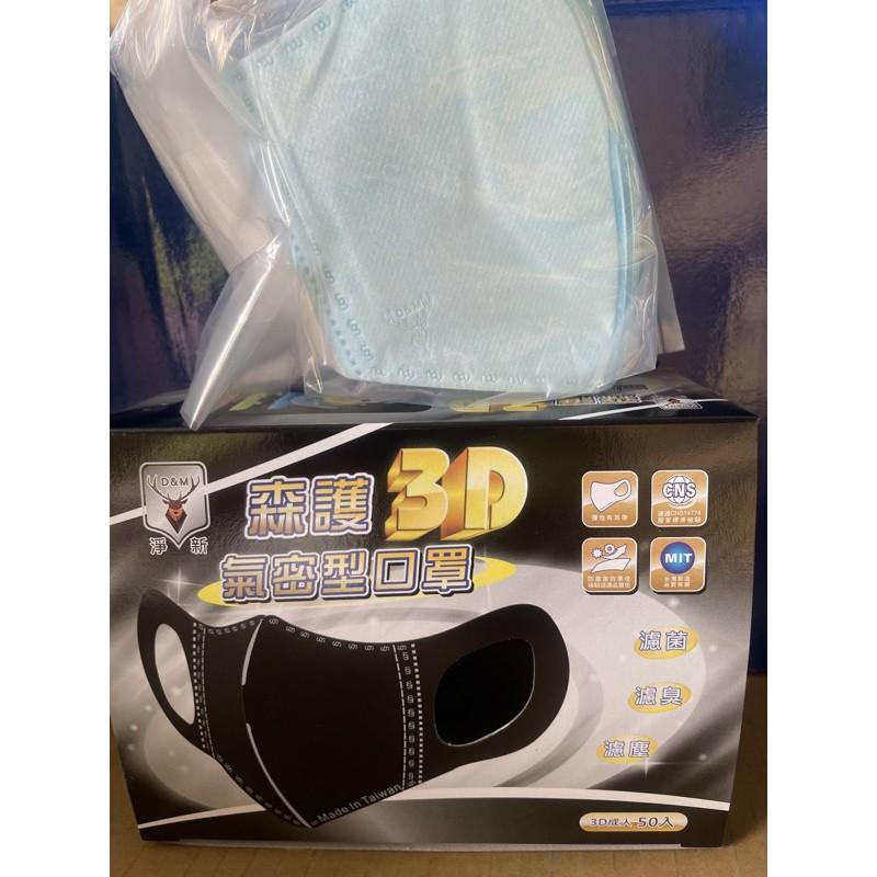 口罩 醫療口罩 醫用口罩 淨新 森護3D醫療口罩 成人3D 成人立體 台灣製 現貨 附發票