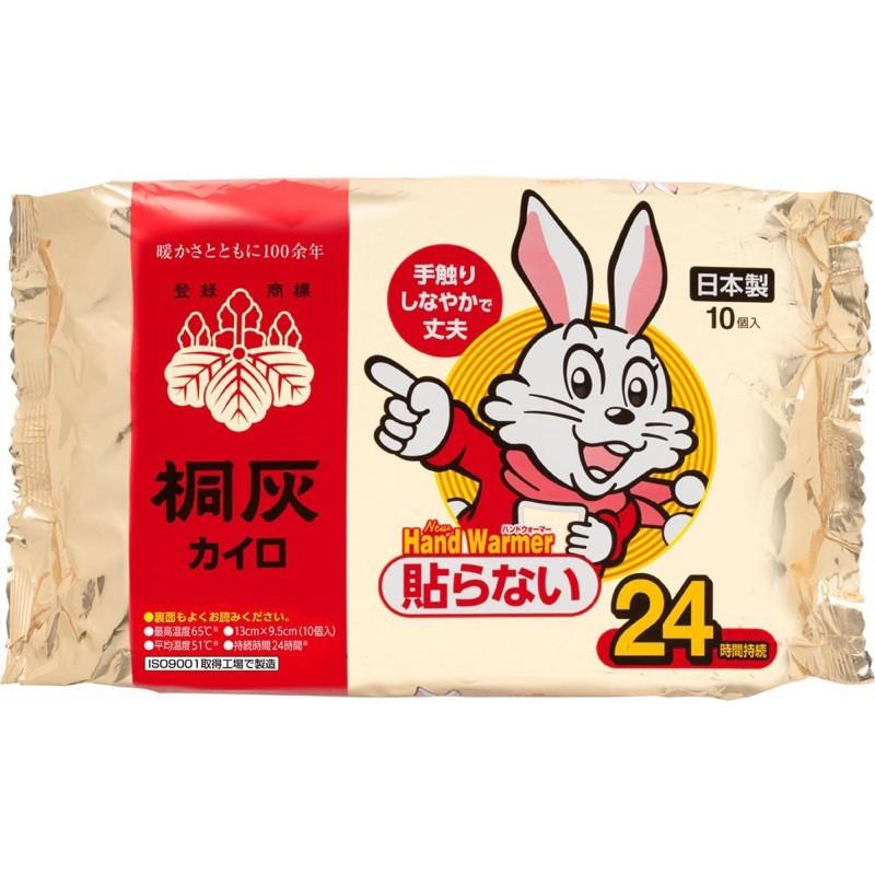 預購 日本製 小白兔 手握式 暖暖包 24小時 一包10入