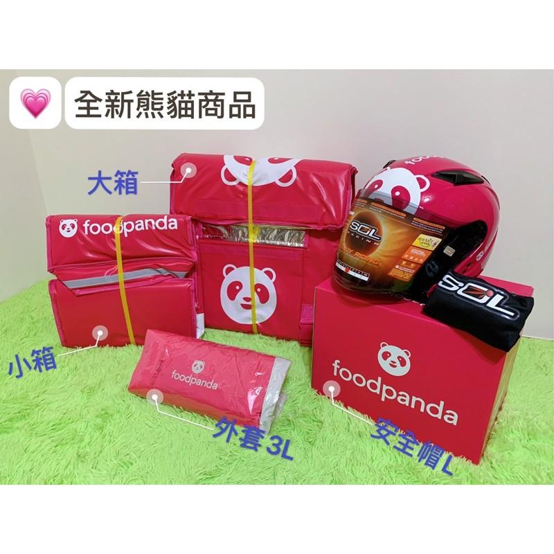 💗Foodpanda熊貓💗全新現貨🚀火速出貨。🐼熊貓安全帽/大&小箱/單走包.走路包/外送包
