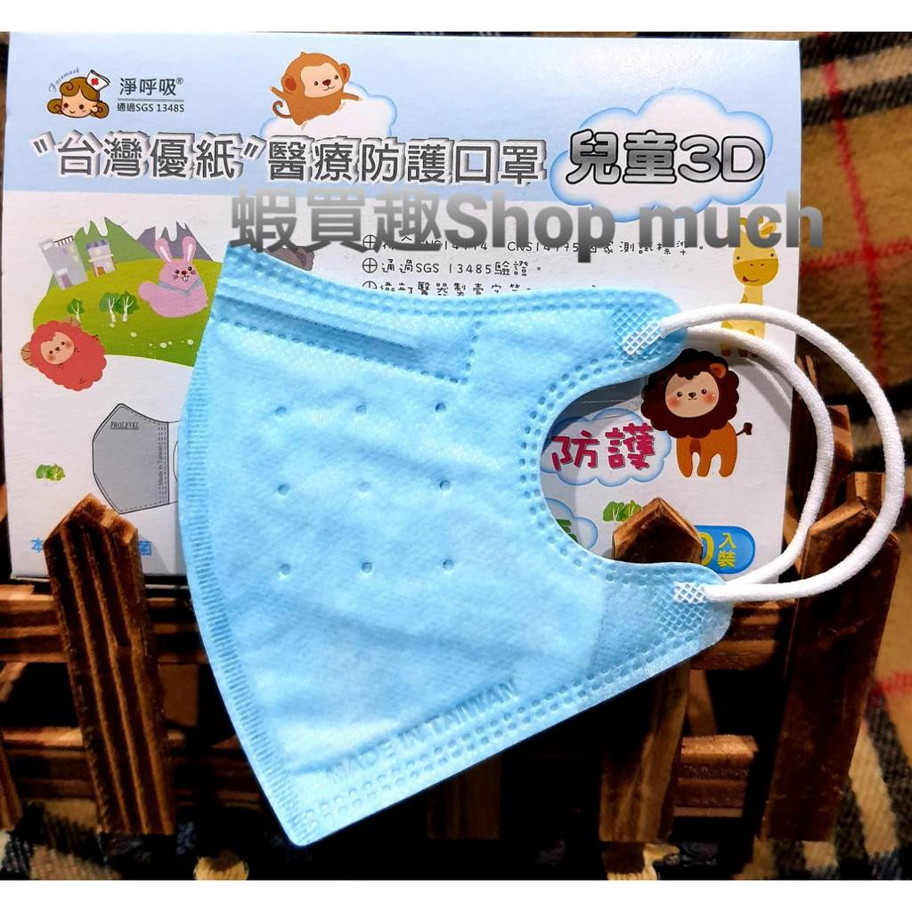 💯台灣製(現貨) 優紙 兒童3D立體醫療防護口罩(粉藍耳線式)