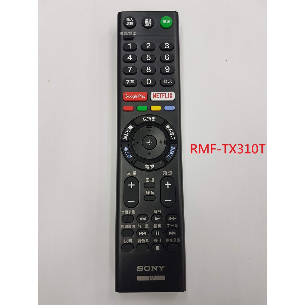 原廠全新SONY RMF-TX310T,RMF-TX300T可取代RMF-TX200T液晶電視語音遙控器