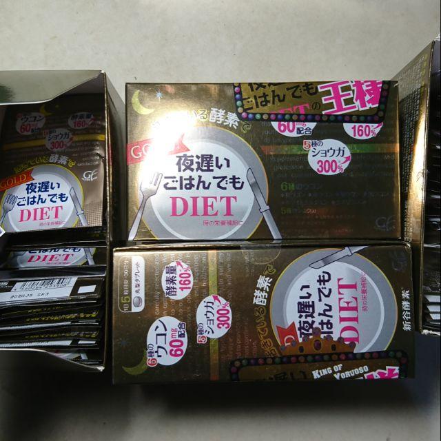 【日本新谷酵素】夜遲Night Diet熱控孅美酵素錠 王樣黃金版x4盒(30包/盒)