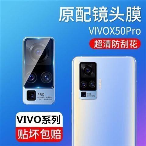vivo鏡頭保護貼 鏡頭貼適用X50 X60 Pro X50e Y19 Y17 Y12 Y20S Y20 Y50 Y72