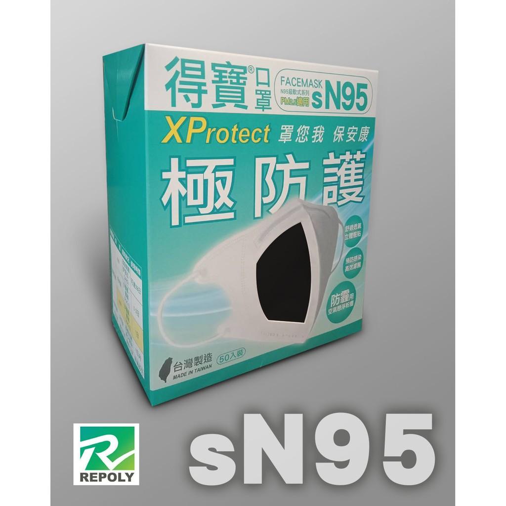 【★抗疫女神同款★ 現貨】一線防疫人員專屬優惠!!得寶 SN95  黑色 五層防護,超透氣口罩,有FDA認證