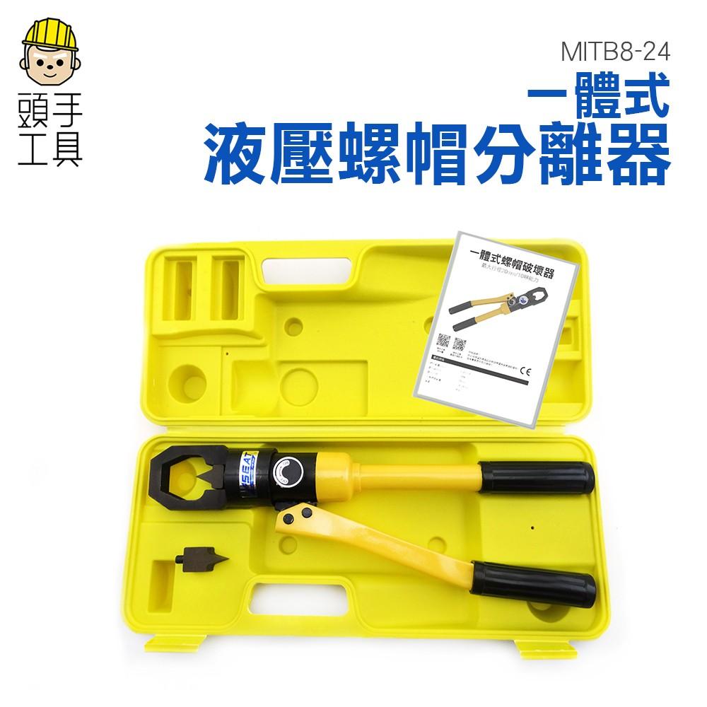 頭手工具//一體式 螺帽破壞器 螺帽破壞器 切斷器 螺姆滑牙 螺帽切斷器 MIT-B8-24