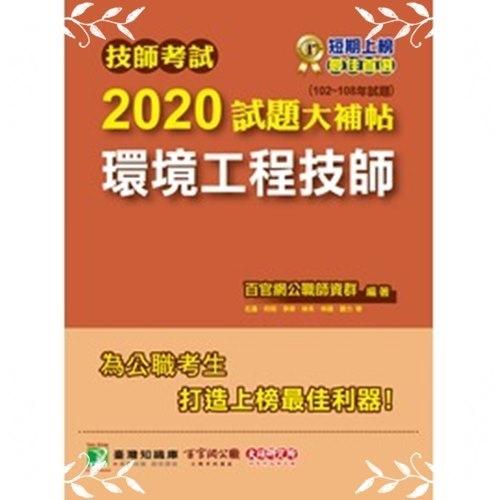 技師考試2020試題大補帖(環境工程技師)(102~108年試題)
