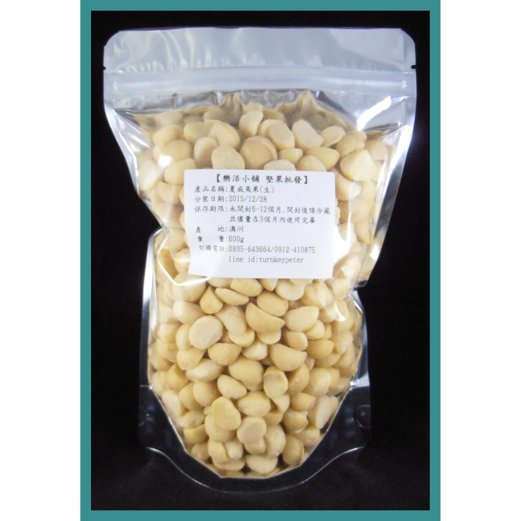 【樂活小舖】澳洲夏威夷豆(生)- 600g(夏威夷果),(本商品無12包95折優惠)