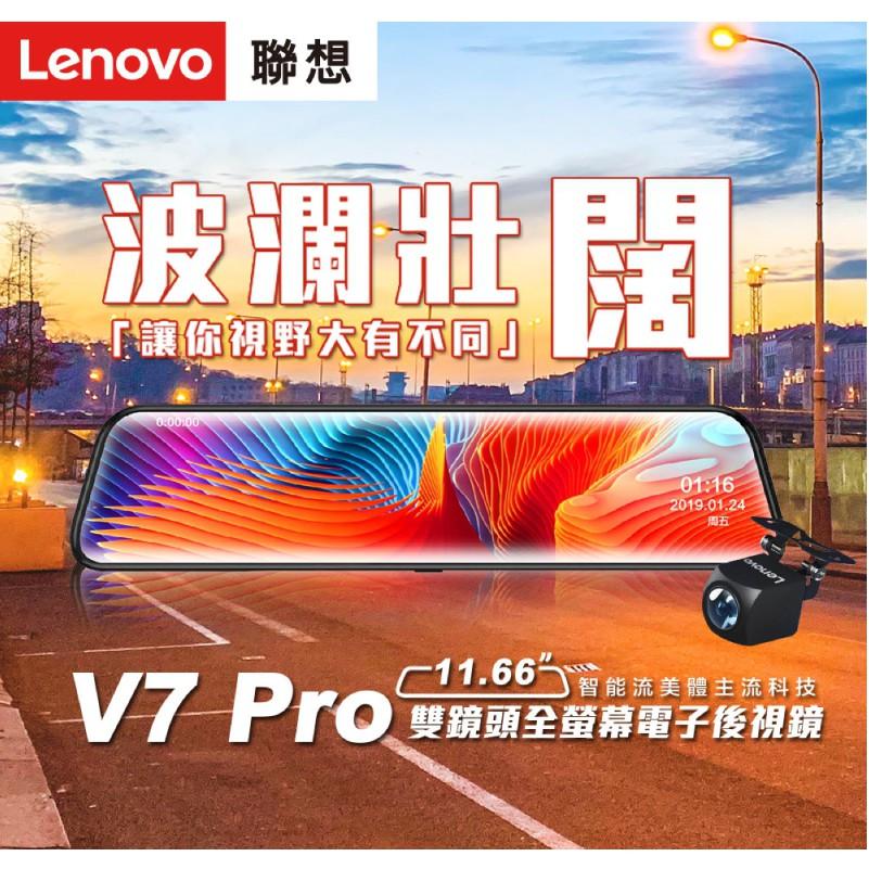 聯想 Lenovo【V7 PRO】11.66吋 雙鏡頭全螢幕電子後視鏡 Pro雙星光+測速