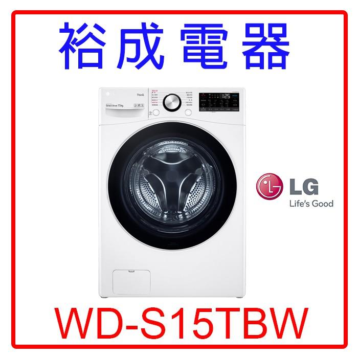 【裕成電器‧詢價很優惠】LG 15公斤WiFi蒸洗脫滾筒洗衣機WD-S15TBW