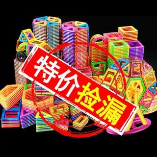 【魔方玩具】【促銷低價】【一箱200片】磁力片積木兒童玩具磁鐵吸鐵石3-9周歲男女小孩益智