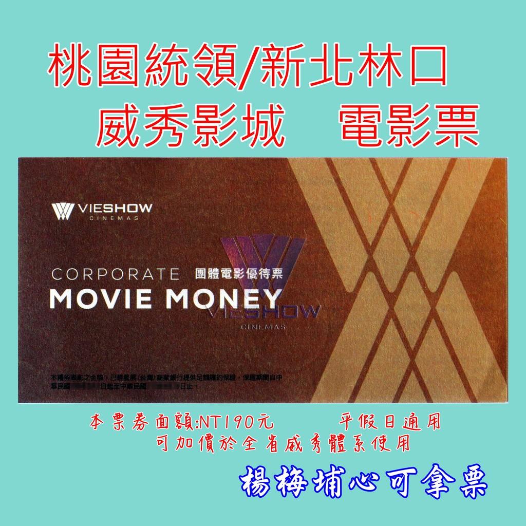 統領威秀/林口威秀-威秀電影票,亦可加價使用於全台威秀影城-團體票-另有新光、美麗新、國賓、星橋、威尼斯影城電影票