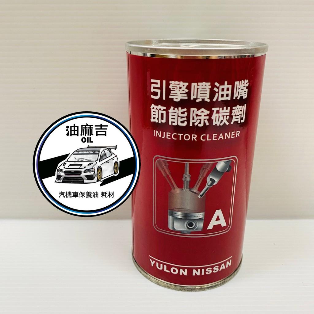 🏁油麻吉 NISSAN 日產 引擎噴油嘴節能除碳劑 A劑 + 燃燒效能提升劑 B劑 汽油精 汽油添加劑 AB A+B