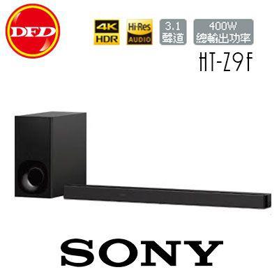 SONY 索尼 HT-Z9F 單件式環繞家庭劇院 喇叭 SoundBar 3.1聲道 4K HDR HLG 公司貨