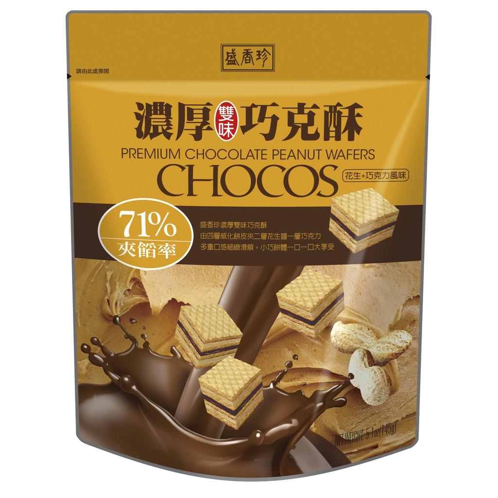 濃厚雙味巧克酥(花生+巧克力風味) 145g/袋 【大潤發】
