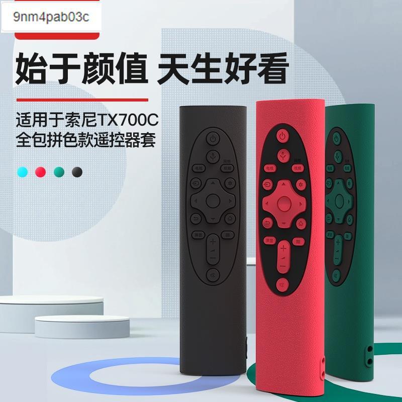 熱賣-遙控器保護套 適配索尼sony遙控器保護套9500H x60j 65x90j 8000H 電視全包防塵 矽
