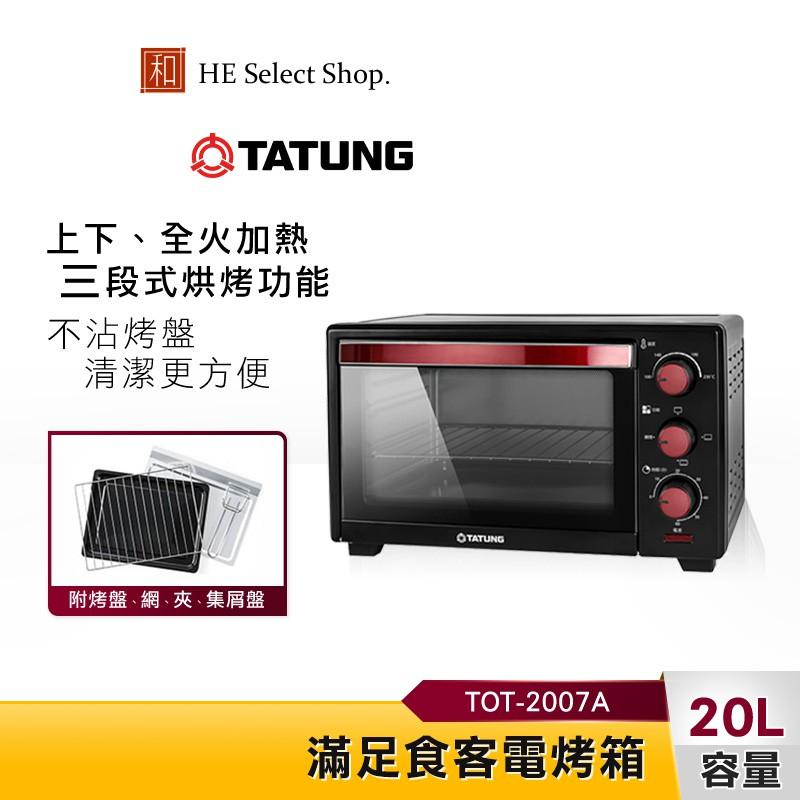 TATUNG大同 20公升電烤箱 TOT-2007A 3段式烘烤 60分鐘定時功能 附集屑盤