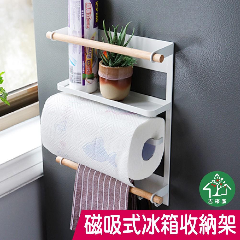 日系磁吸式冰箱置物架 廚房收納 免釘免組裝 無痕 【蘋果樹鍋】
