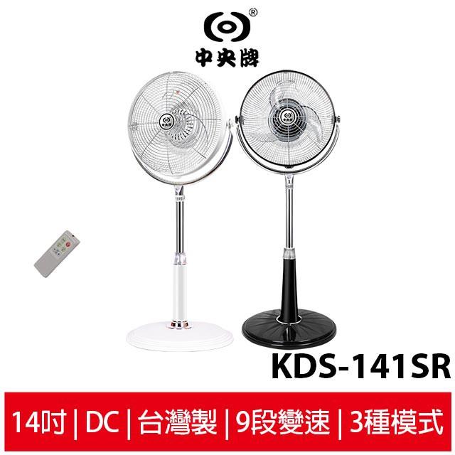 中央牌14吋DC節能內旋式遙控循環立扇 KDS-141SR-B黑 / KDS-141SR-W 白