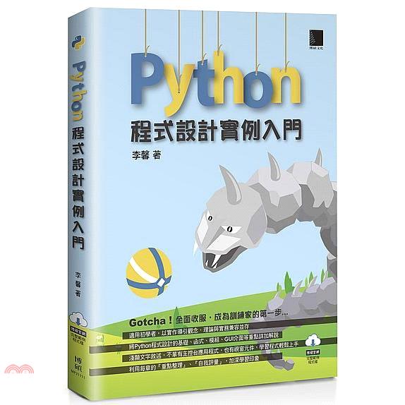 《博碩文化》Python 程式設計實例入門[9折]
