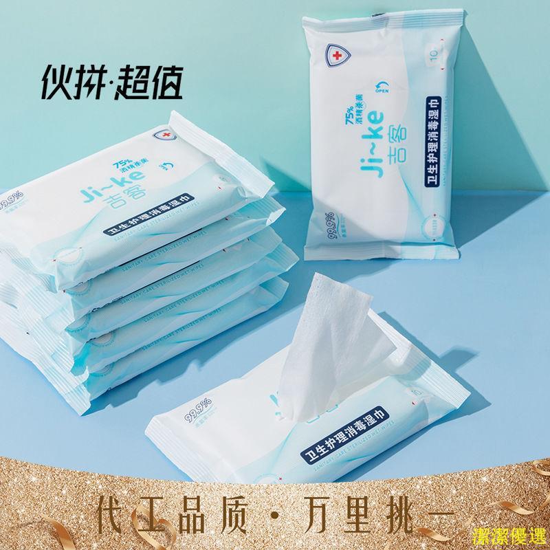 【 下殺價❤】酒精濕巾75%醫用殺菌消毒濕紙巾嬰兒成人學生一次性隨身小包便攜