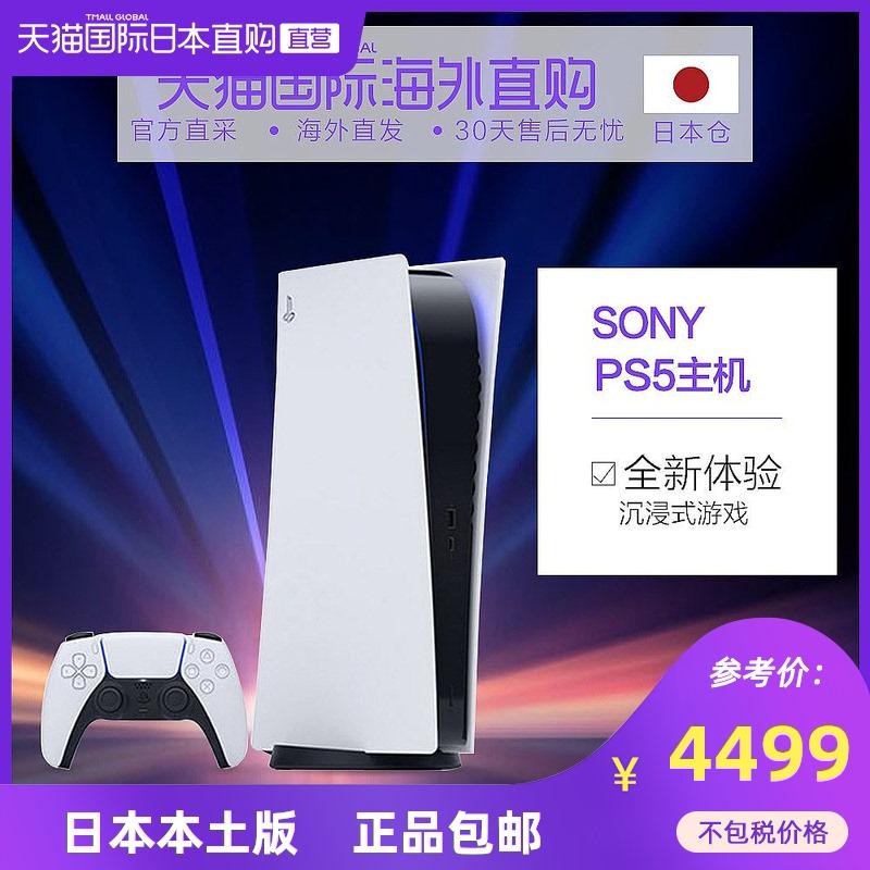 日本直郵索尼sony PS5主機電視遊戲機帶光碟機超高清藍光8K現貨日版
