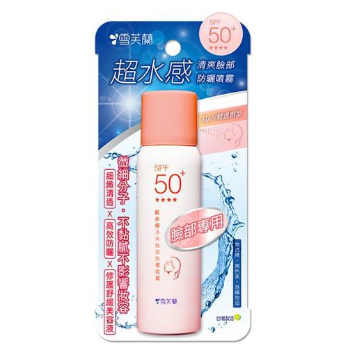 雪芙蘭 超水感清爽臉部防曬噴霧SPF50+(50g新舊包裝隨機出貨)[大買家]