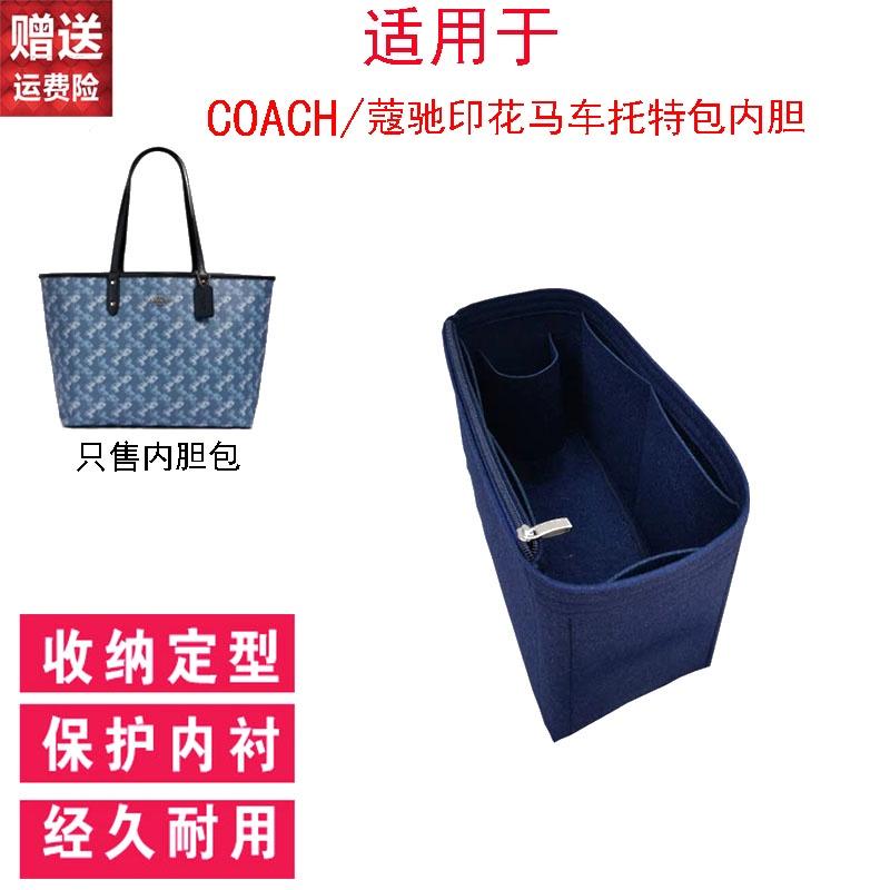 ʌ用於 COACH蔻馳雙面馬車標托特包內袋收納襯包整理包包撐女內袋