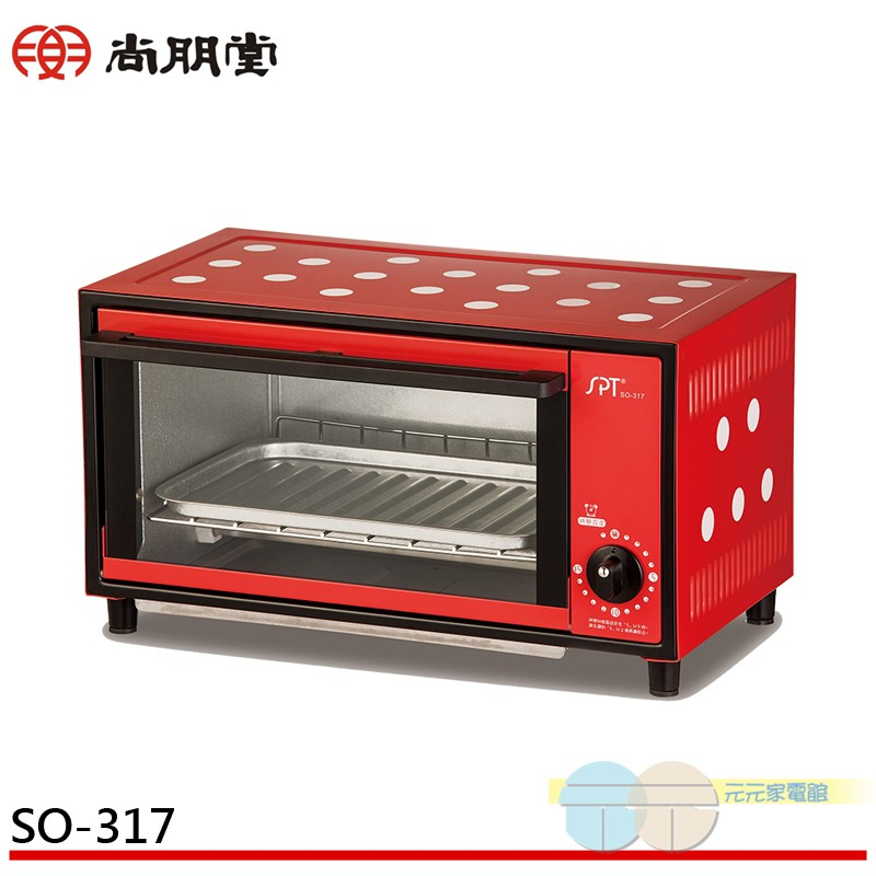 SPT 尚朋堂7公升小烤箱 SO-317